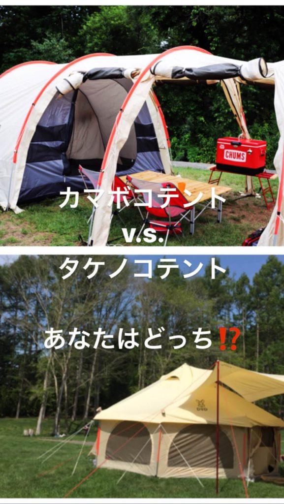 タケノコテント V.S. カマボコテント DODの2大人気テントを徹底比較レビュー!