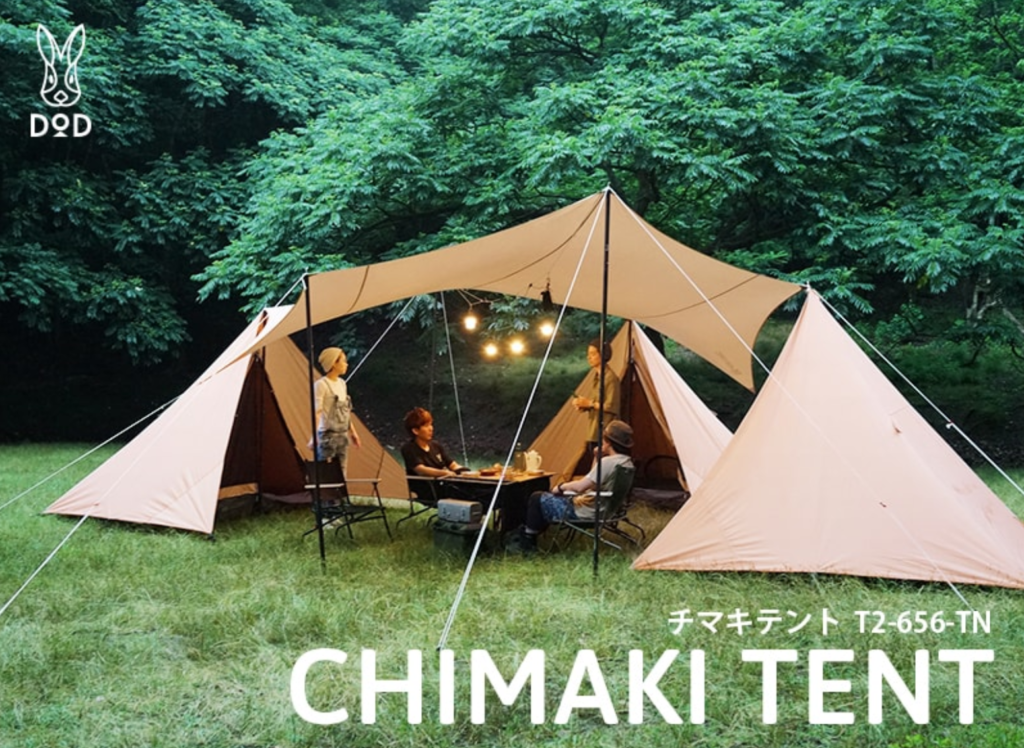 DODから程よい距離感のシェアハウススタイルのキャンプが可能なチマキテントを発売!